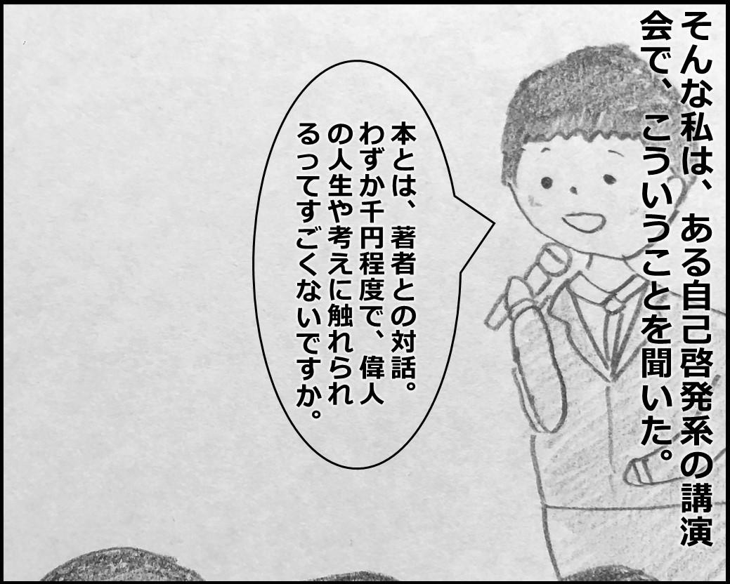 f:id:Megumi_Shida:20200119064850j:plain