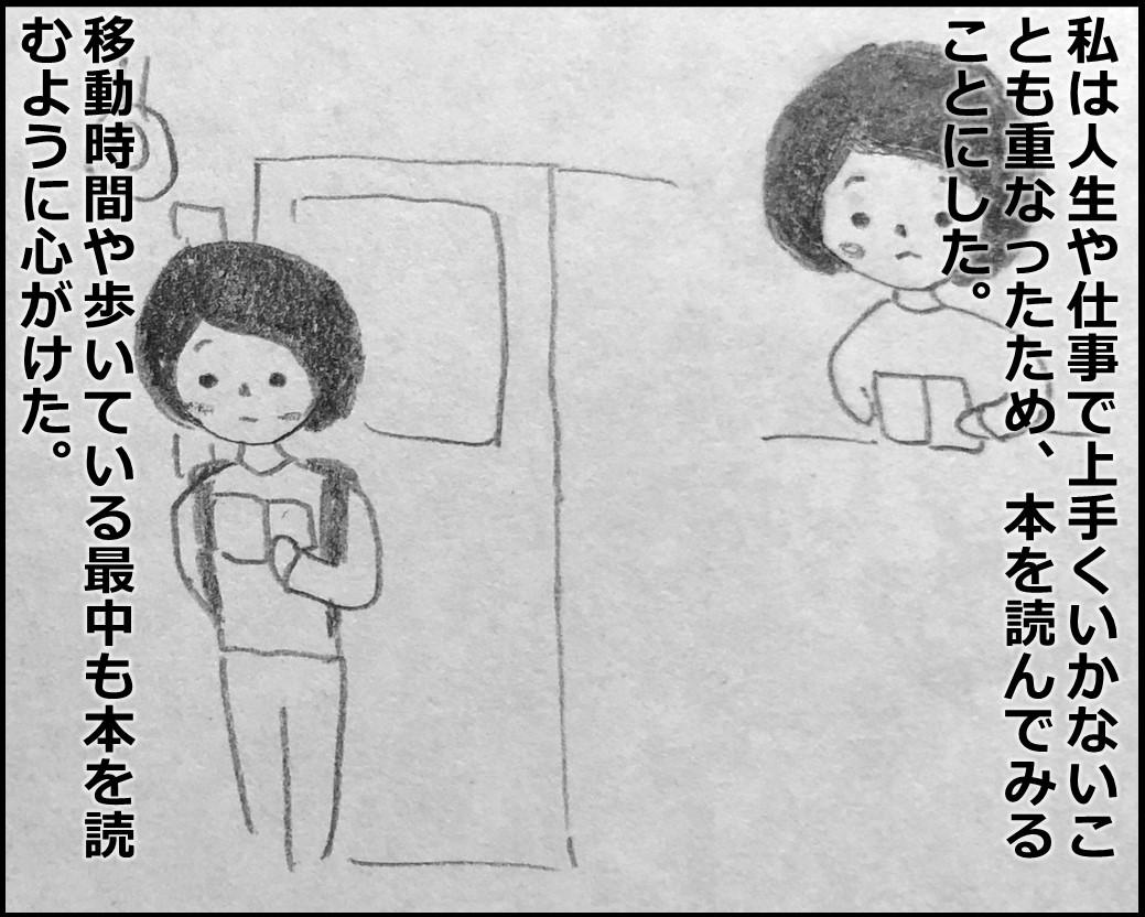 f:id:Megumi_Shida:20200119064913j:plain