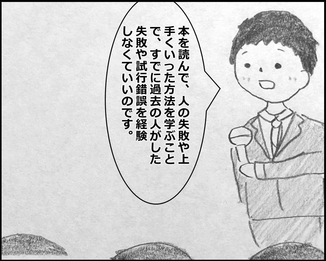 f:id:Megumi_Shida:20200120102301j:plain