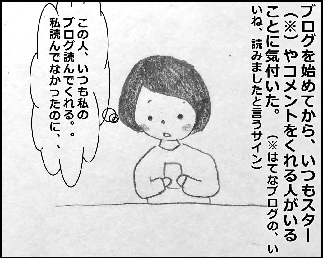 f:id:Megumi_Shida:20200121080657j:plain