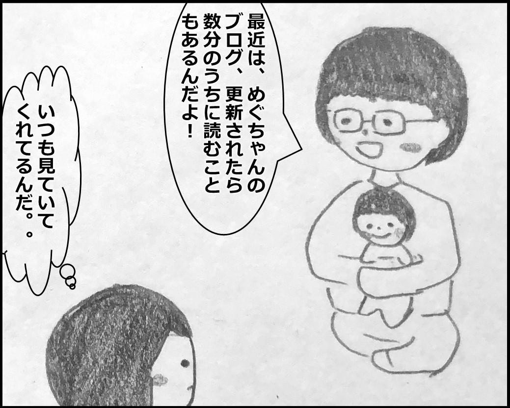 f:id:Megumi_Shida:20200121080724j:plain
