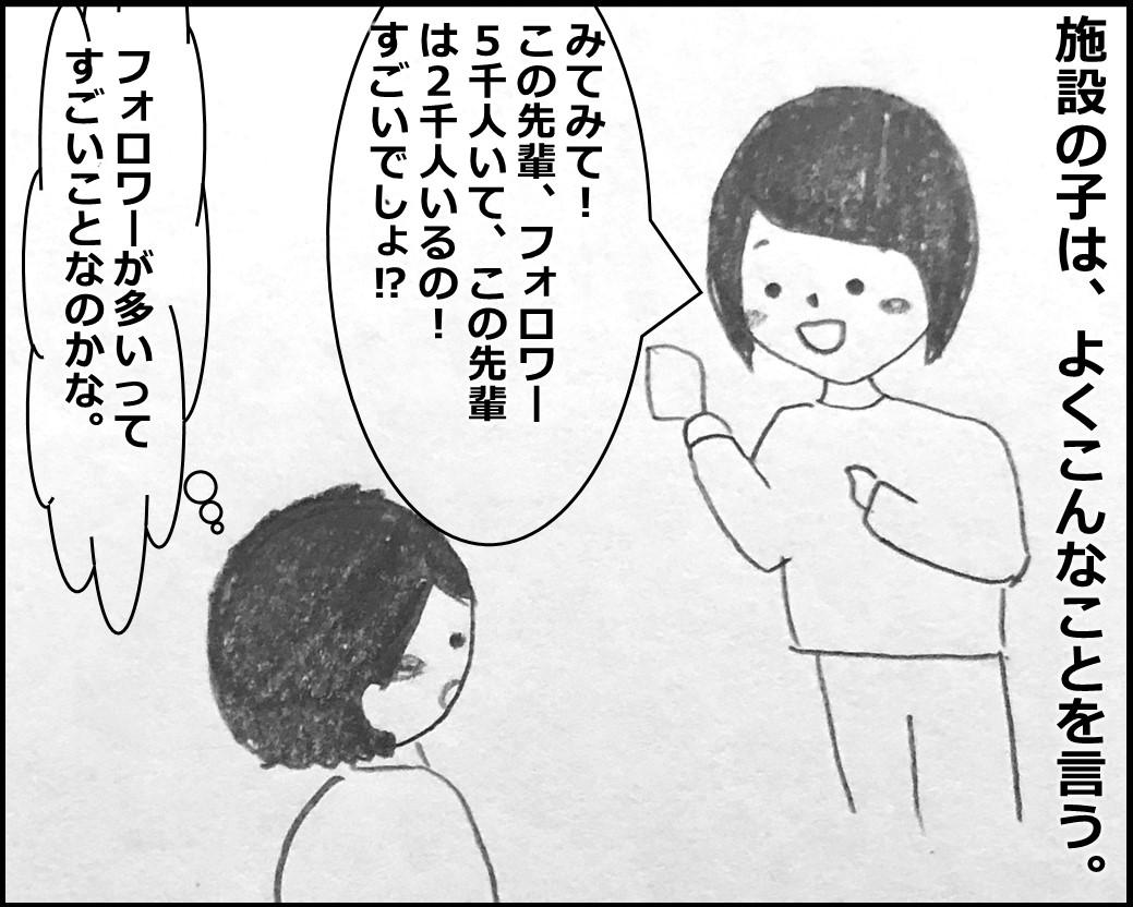 f:id:Megumi_Shida:20200124153954j:plain
