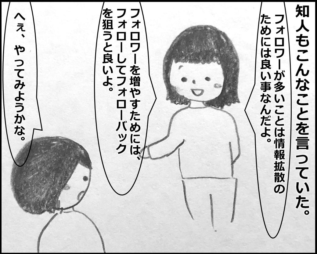 f:id:Megumi_Shida:20200124153959j:plain