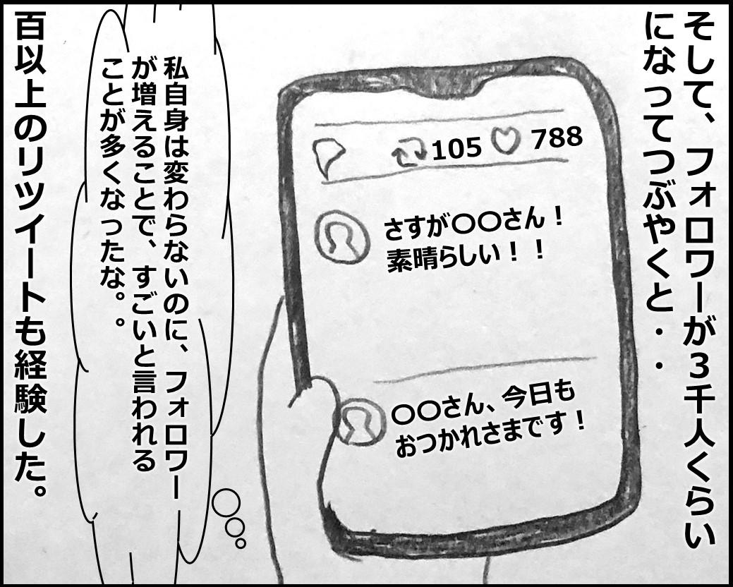 f:id:Megumi_Shida:20200124154011j:plain