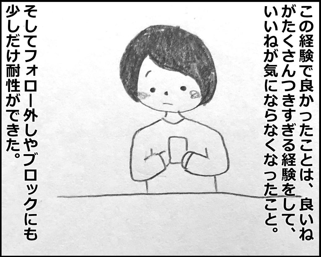 f:id:Megumi_Shida:20200124154016j:plain