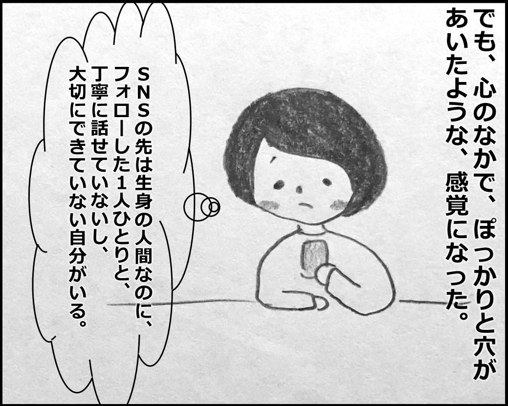 f:id:Megumi_Shida:20200124154023j:plain