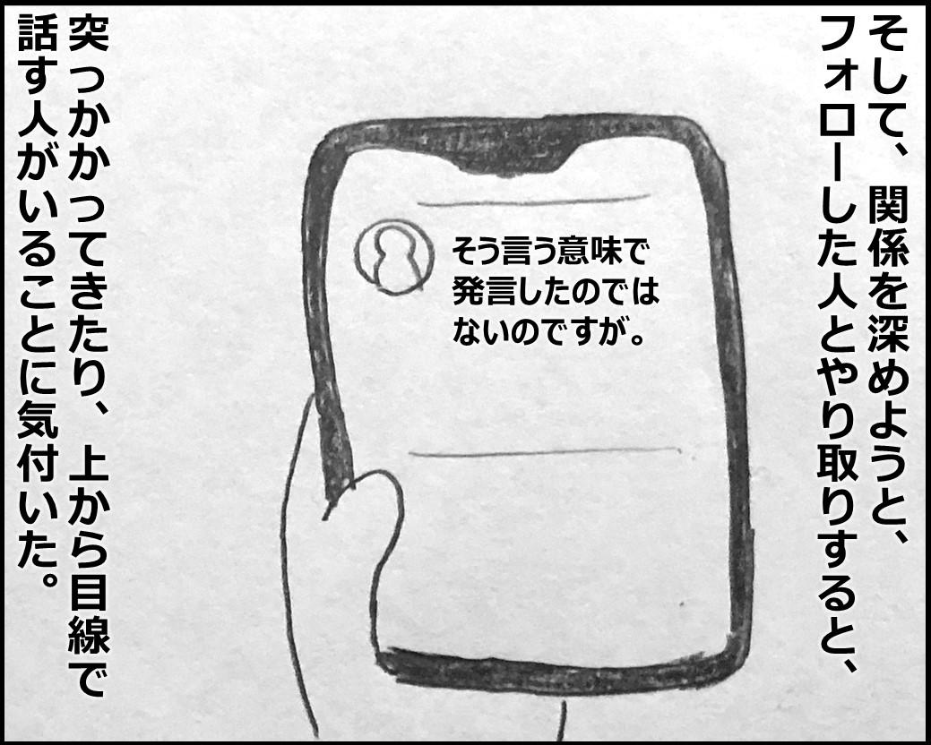 f:id:Megumi_Shida:20200124154029j:plain