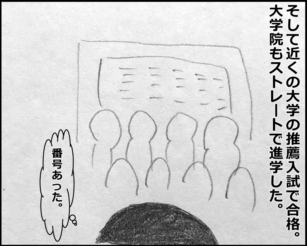 f:id:Megumi_Shida:20200126102916j:plain