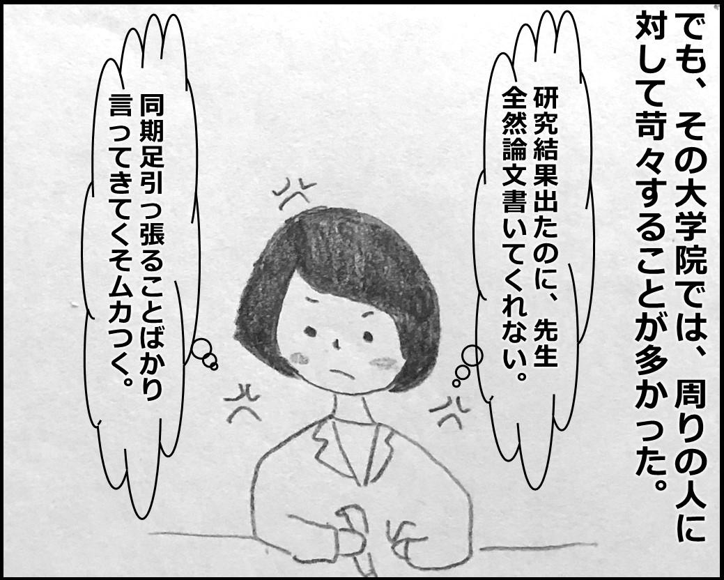 f:id:Megumi_Shida:20200126102922j:plain
