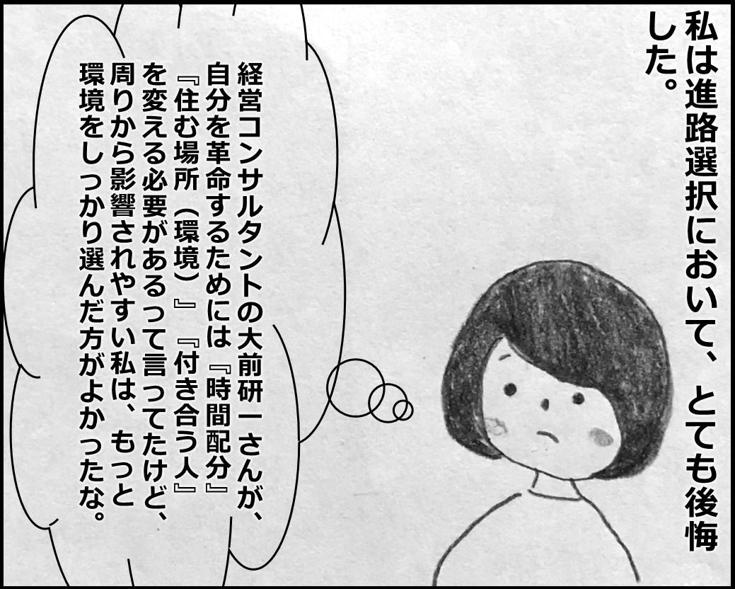 f:id:Megumi_Shida:20200126102935j:plain