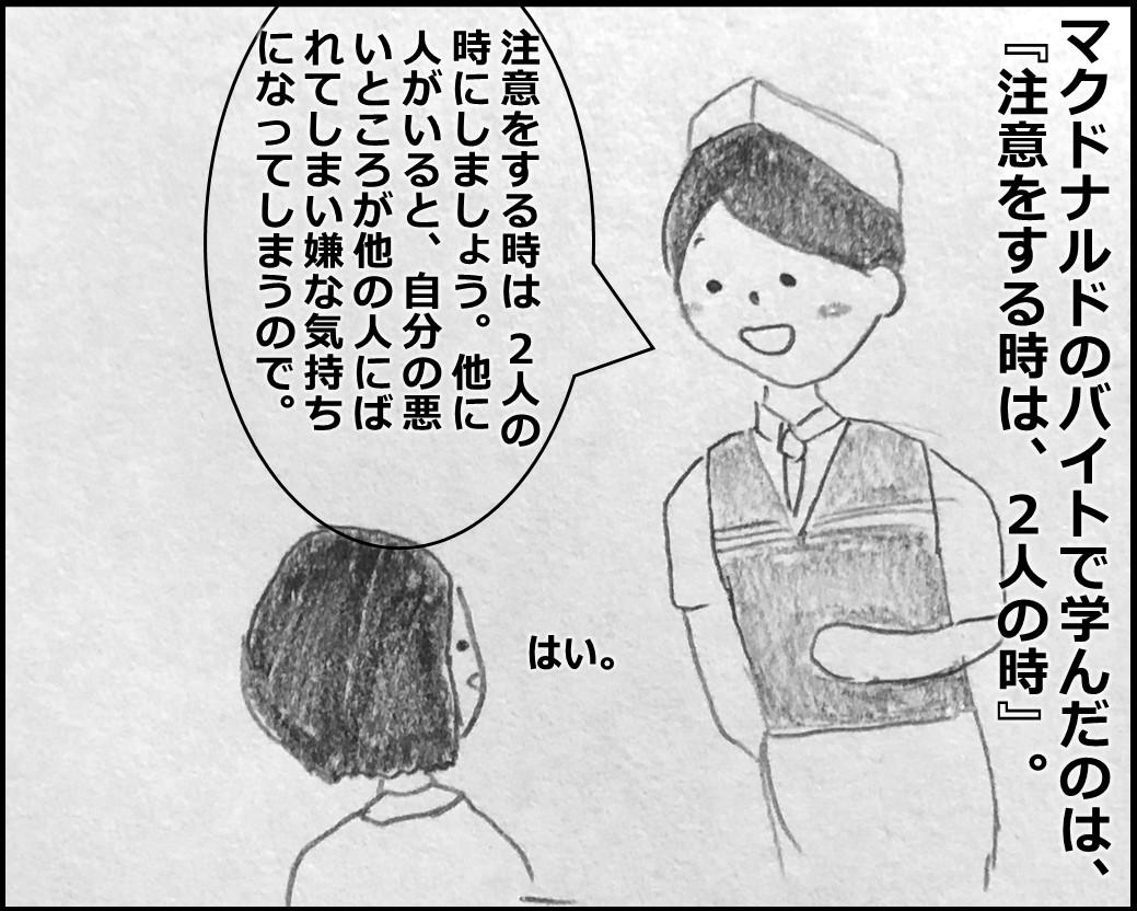 f:id:Megumi_Shida:20200128140507j:plain