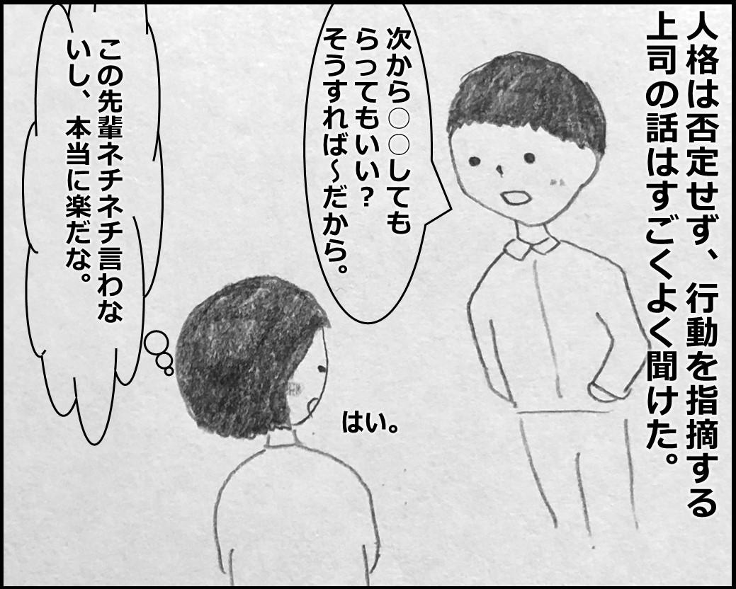 f:id:Megumi_Shida:20200128140513j:plain