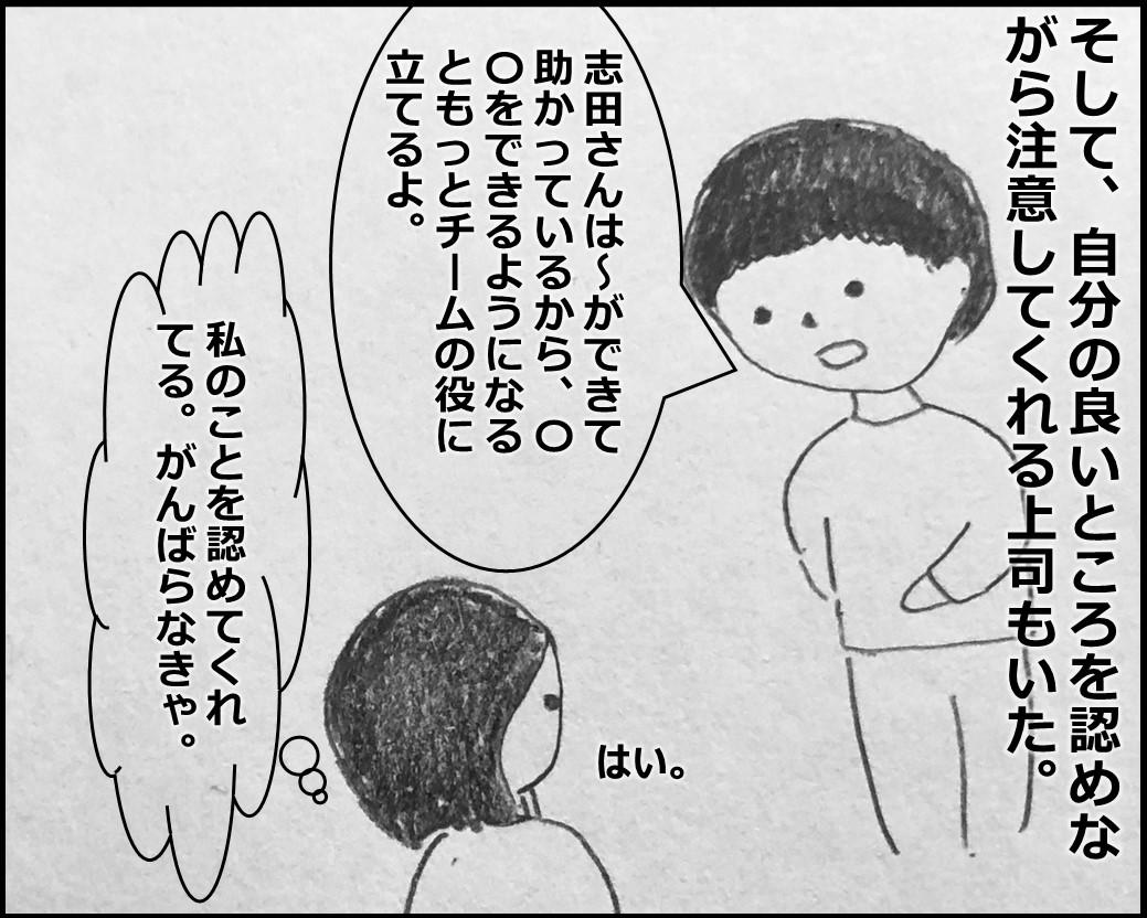 f:id:Megumi_Shida:20200128140520j:plain