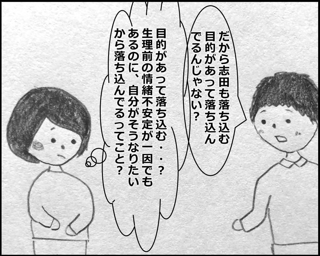 f:id:Megumi_Shida:20200129092205j:plain