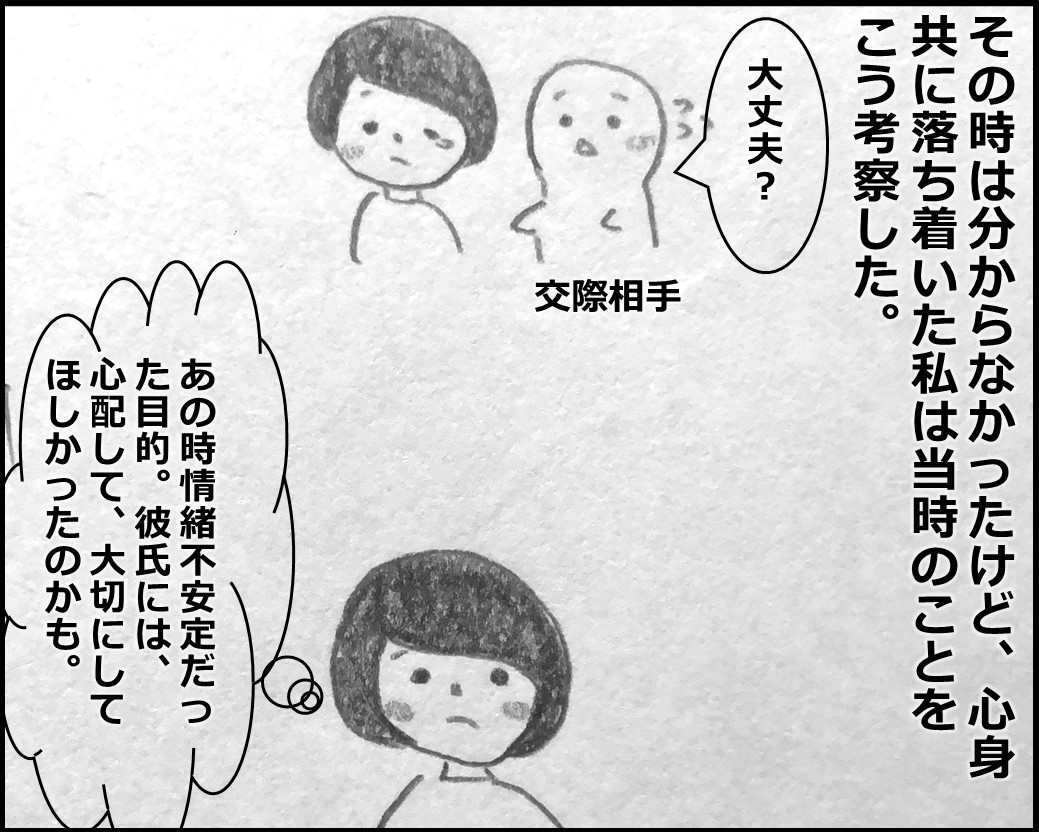 f:id:Megumi_Shida:20200129092212j:plain