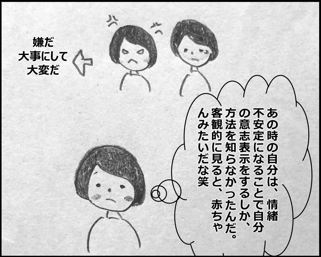 f:id:Megumi_Shida:20200129092234j:plain