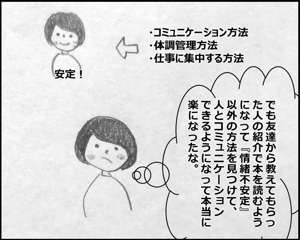 f:id:Megumi_Shida:20200129092242j:plain