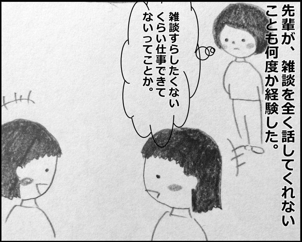 f:id:Megumi_Shida:20200131125922j:plain