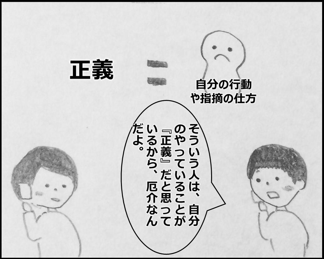 f:id:Megumi_Shida:20200131125936j:plain