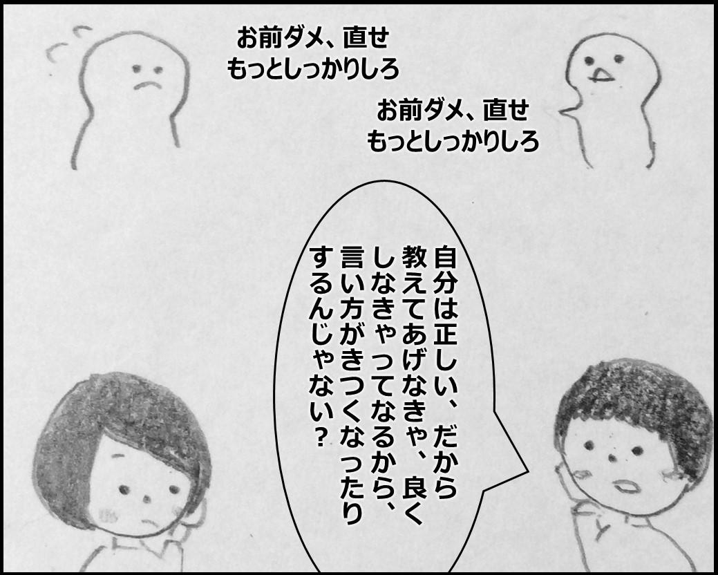 f:id:Megumi_Shida:20200131125943j:plain