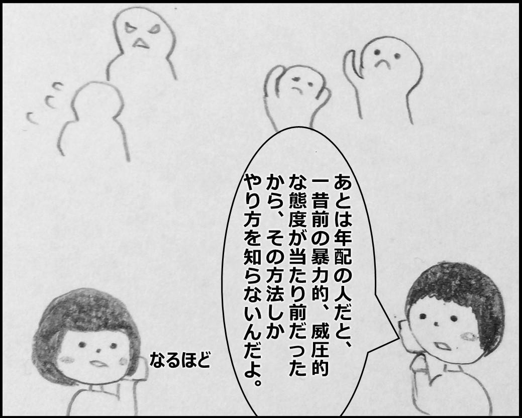 f:id:Megumi_Shida:20200131125953j:plain
