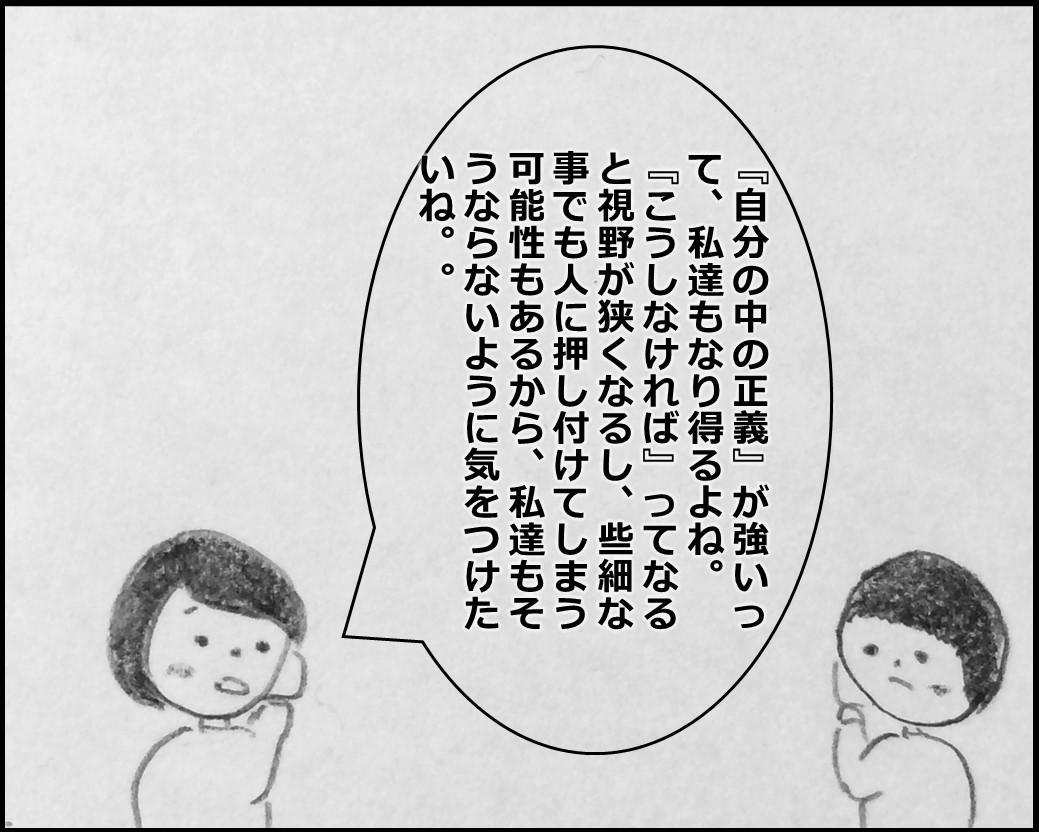 f:id:Megumi_Shida:20200131125958j:plain