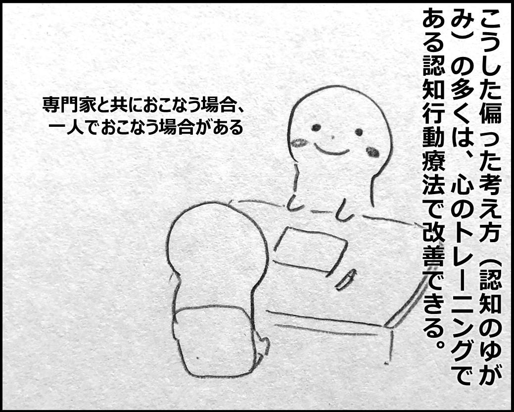f:id:Megumi_Shida:20200201103622j:plain