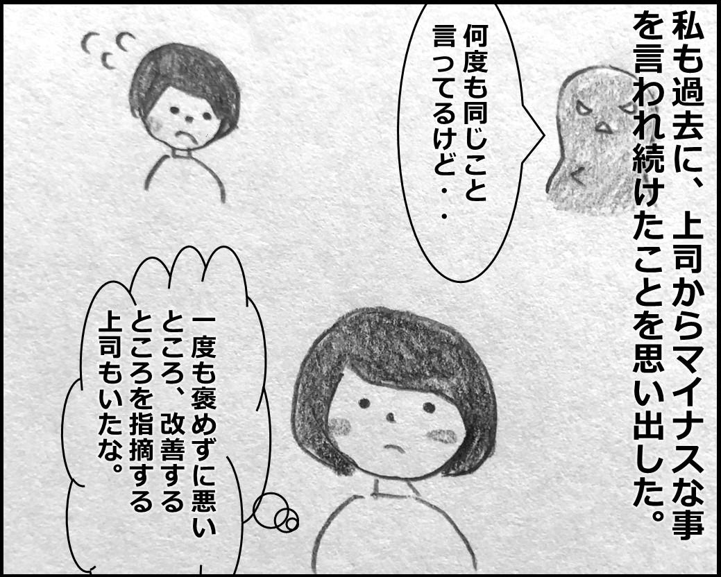 f:id:Megumi_Shida:20200201110331j:plain