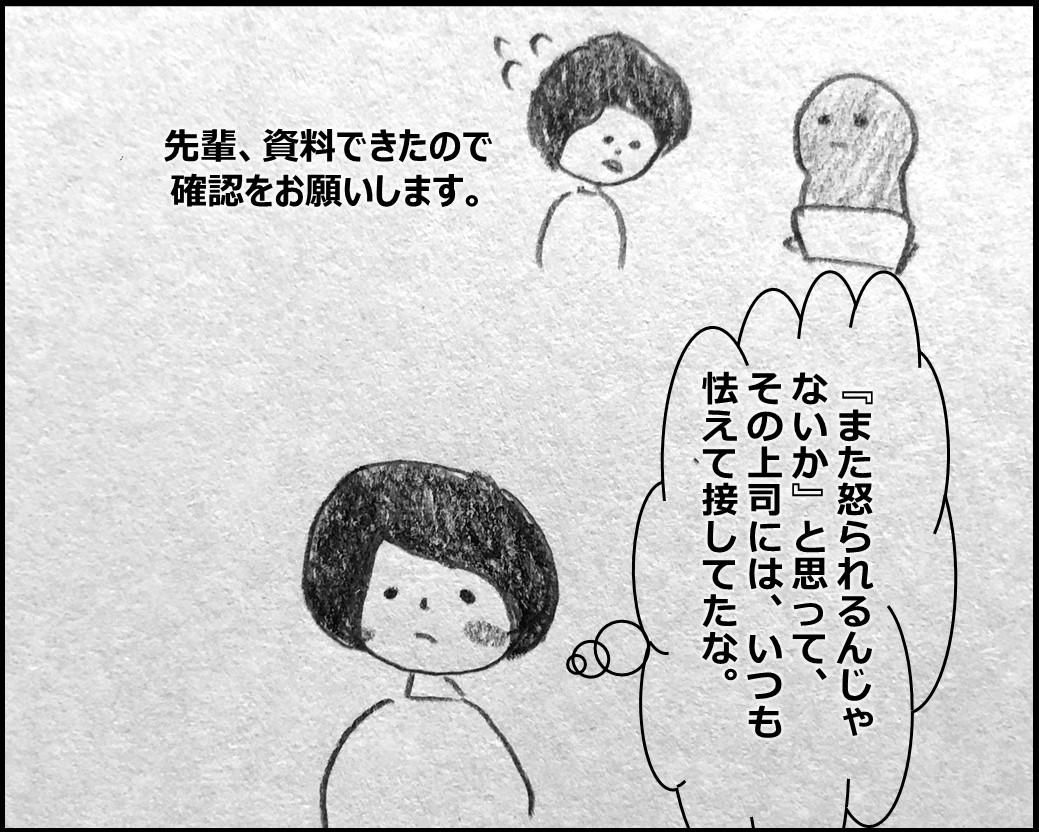 f:id:Megumi_Shida:20200201110337j:plain