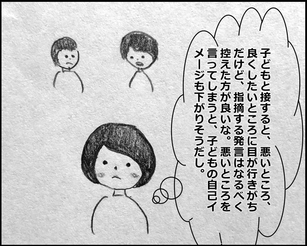 f:id:Megumi_Shida:20200201110404j:plain