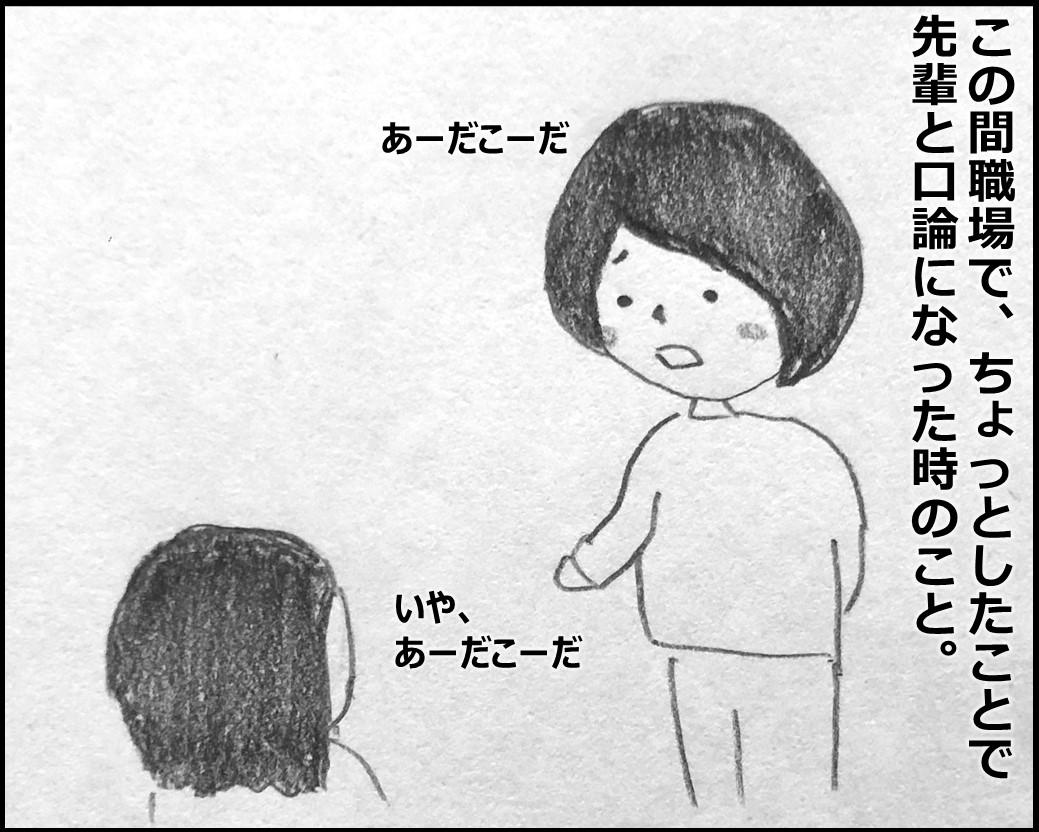 f:id:Megumi_Shida:20200203080304j:plain