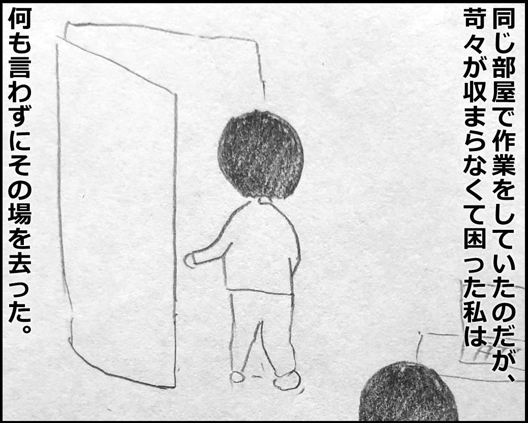 f:id:Megumi_Shida:20200203080309j:plain