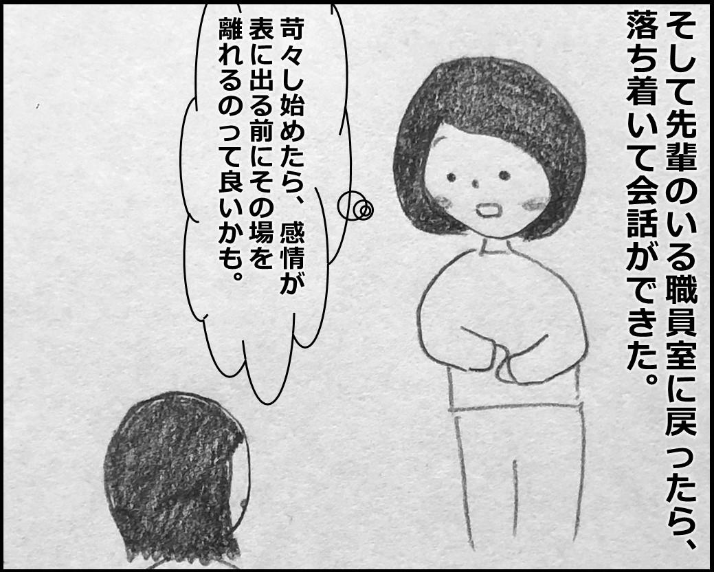 f:id:Megumi_Shida:20200203080322j:plain