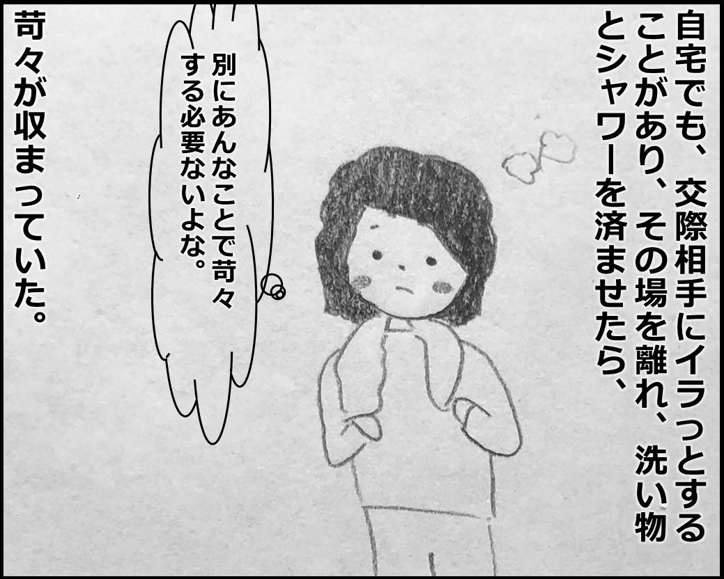 f:id:Megumi_Shida:20200203080328j:plain
