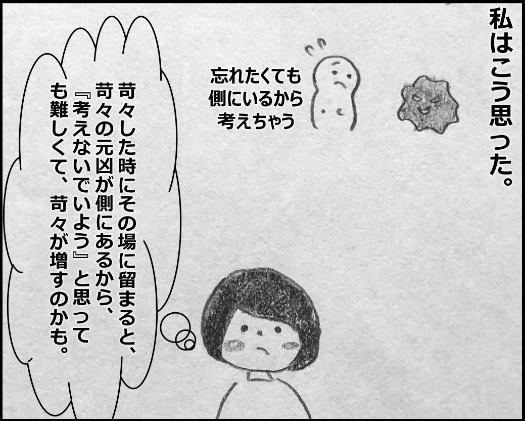f:id:Megumi_Shida:20200203080406j:plain
