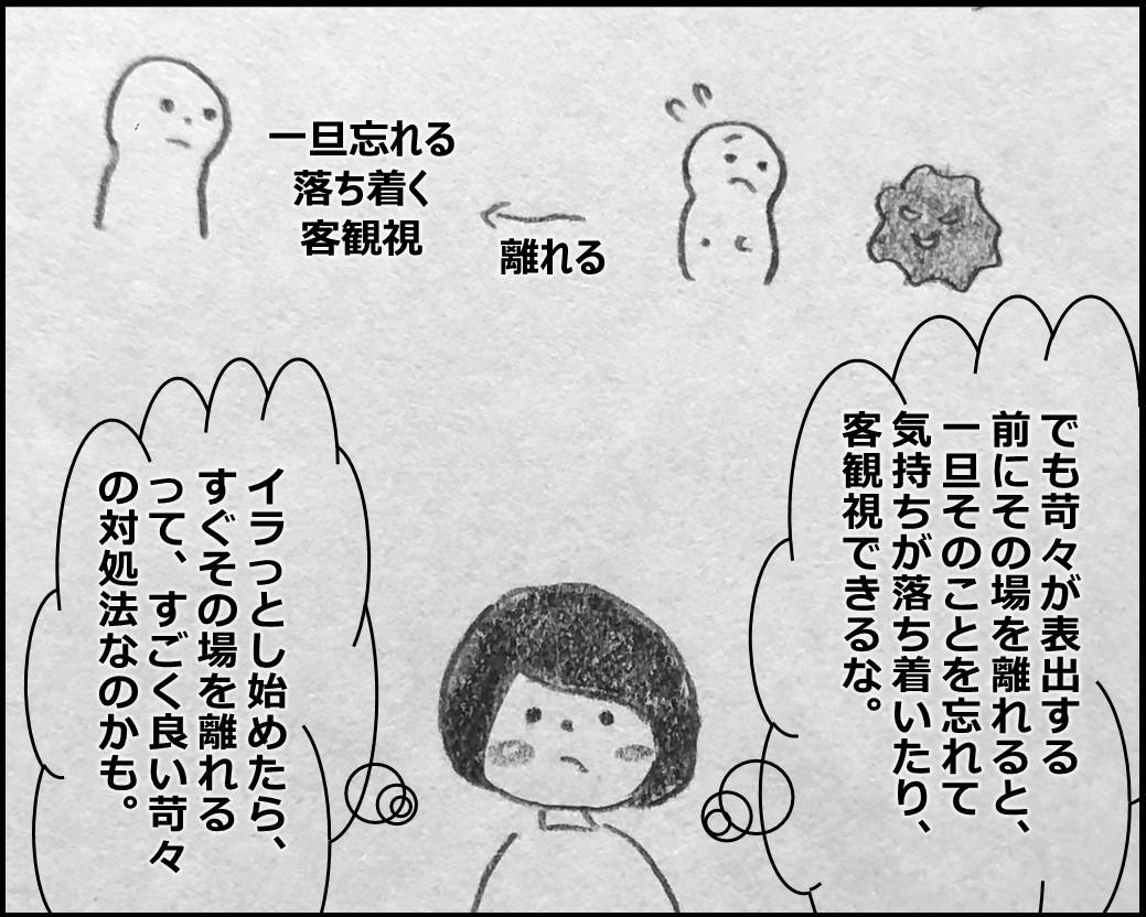 f:id:Megumi_Shida:20200203080412j:plain