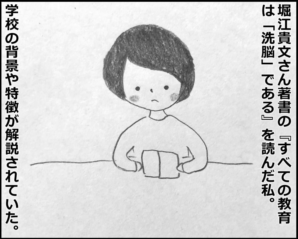 f:id:Megumi_Shida:20200204164936j:plain