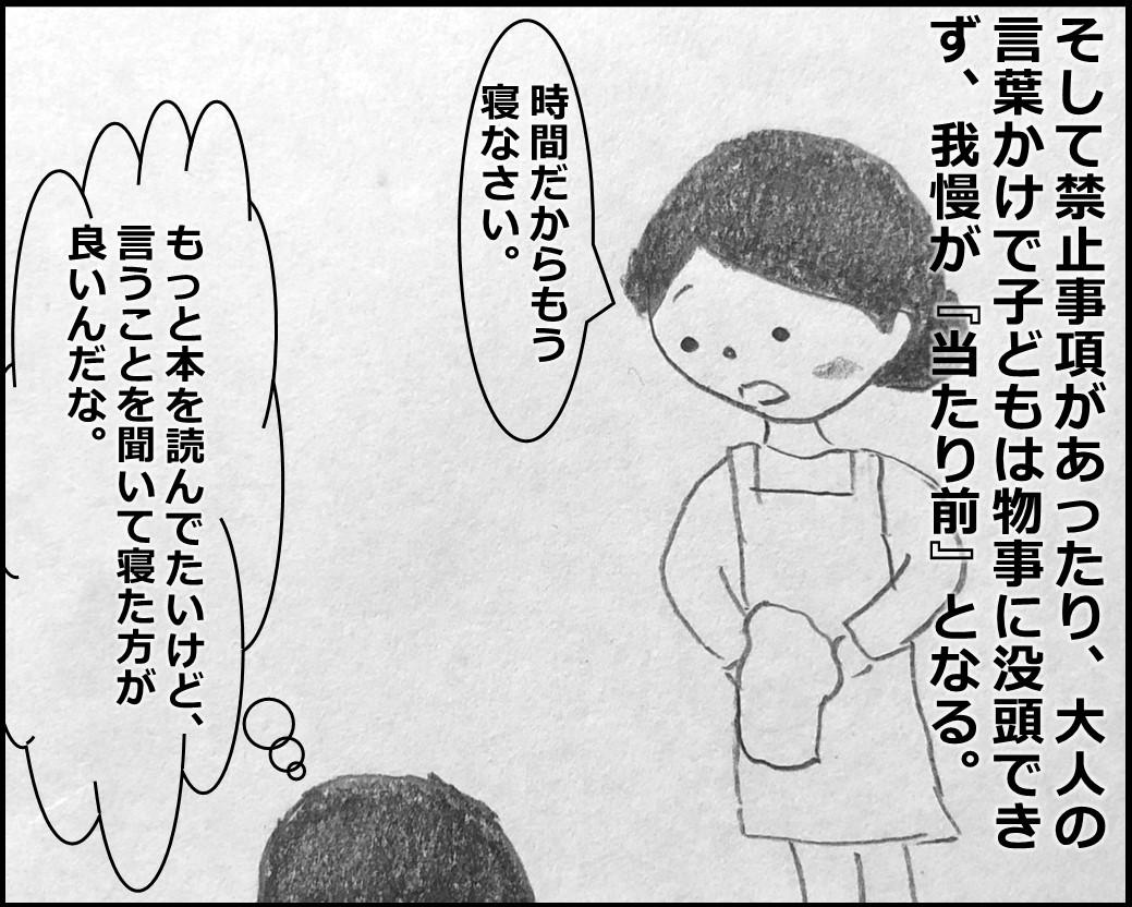 f:id:Megumi_Shida:20200204164958j:plain