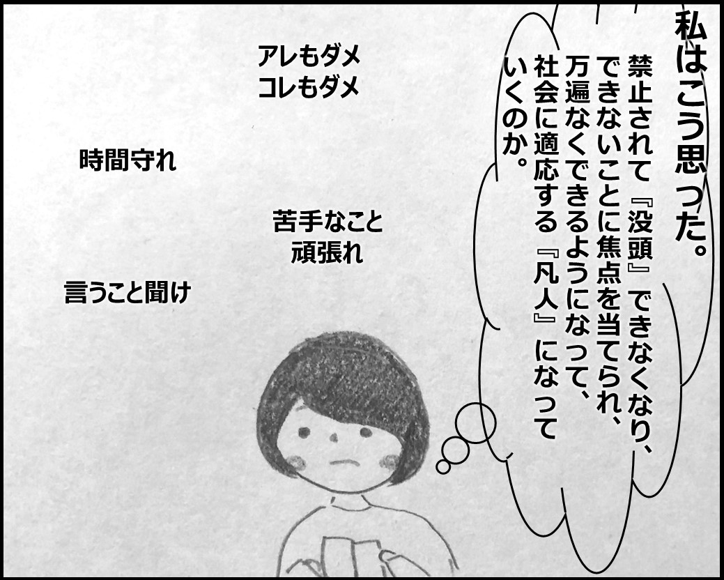 f:id:Megumi_Shida:20200204165008j:plain