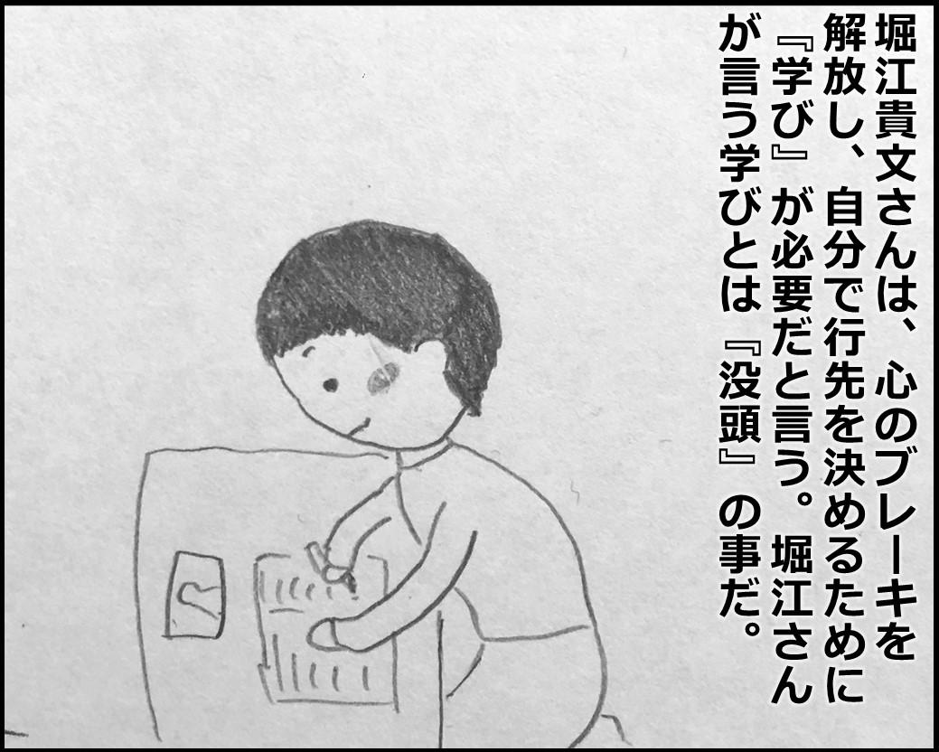 f:id:Megumi_Shida:20200205125127j:plain