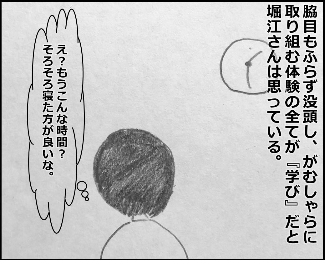f:id:Megumi_Shida:20200205125135j:plain