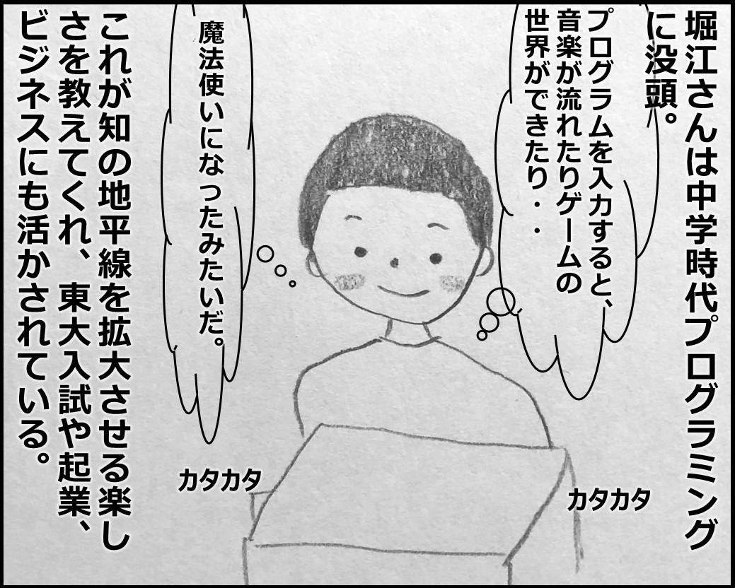 f:id:Megumi_Shida:20200205125202j:plain