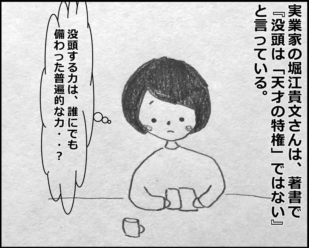 f:id:Megumi_Shida:20200206084052j:plain