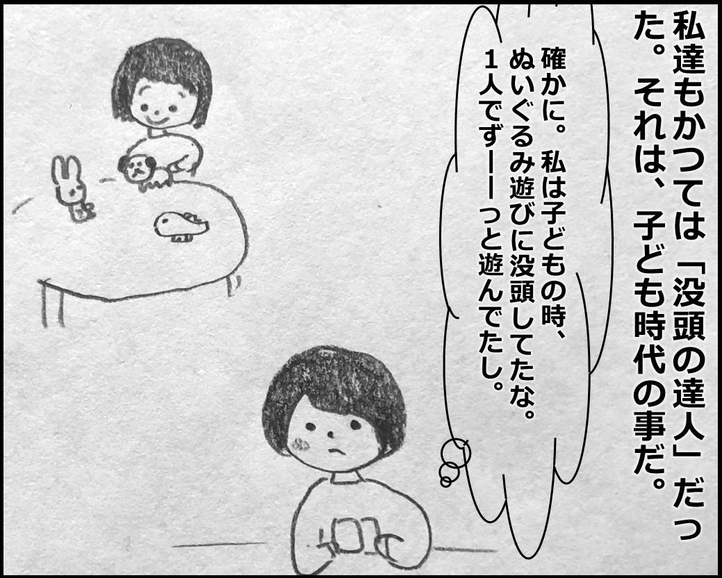 f:id:Megumi_Shida:20200206084116j:plain