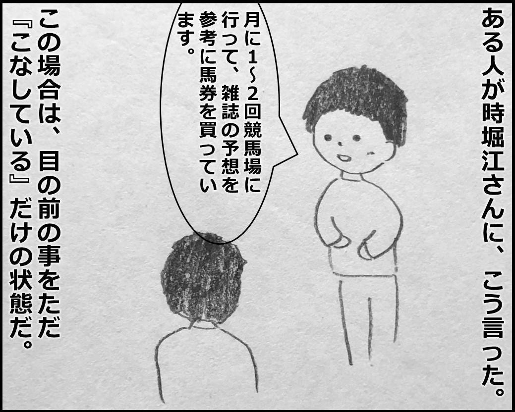 f:id:Megumi_Shida:20200206084128j:plain
