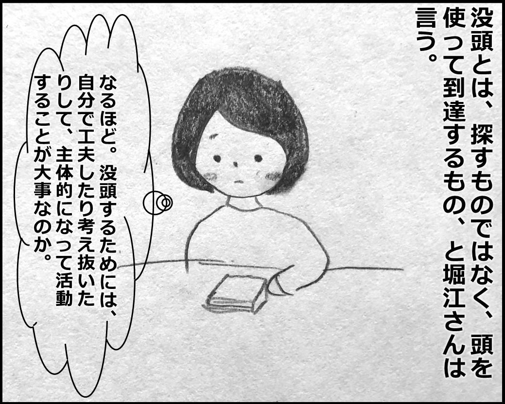 f:id:Megumi_Shida:20200206084200j:plain