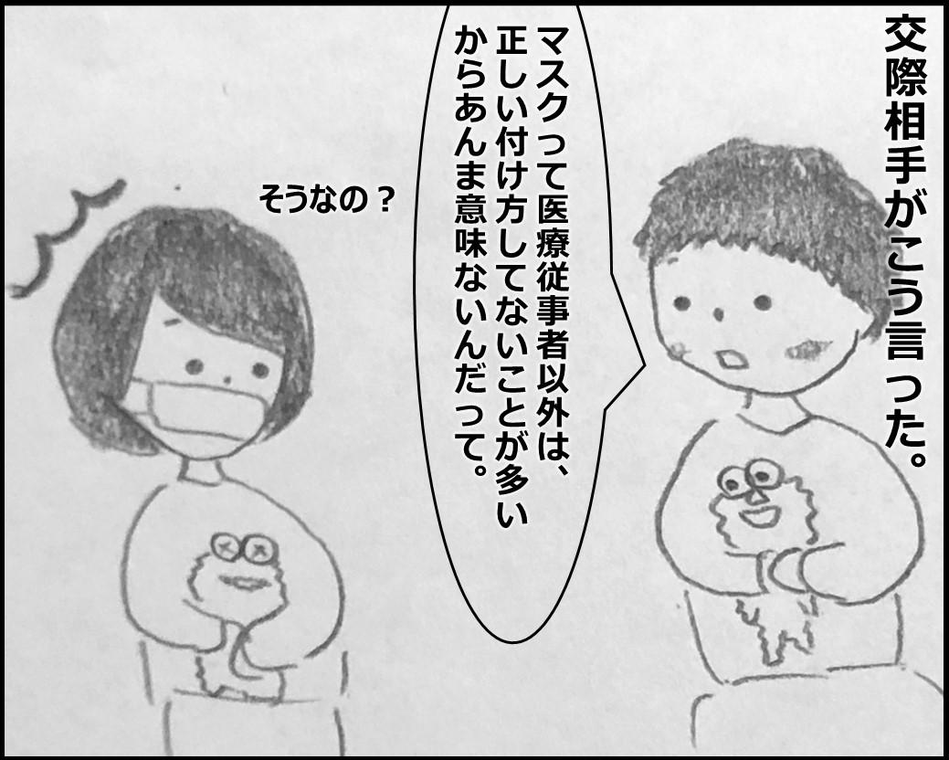 f:id:Megumi_Shida:20200207081852j:plain