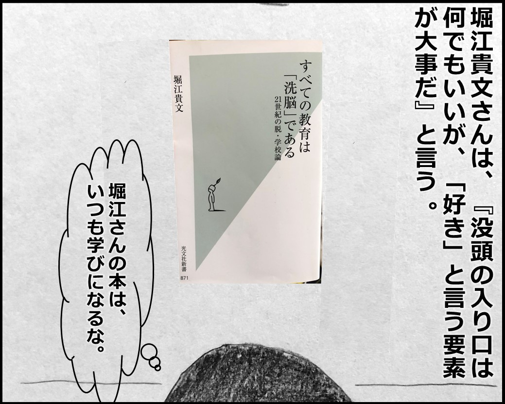 f:id:Megumi_Shida:20200208163144j:plain