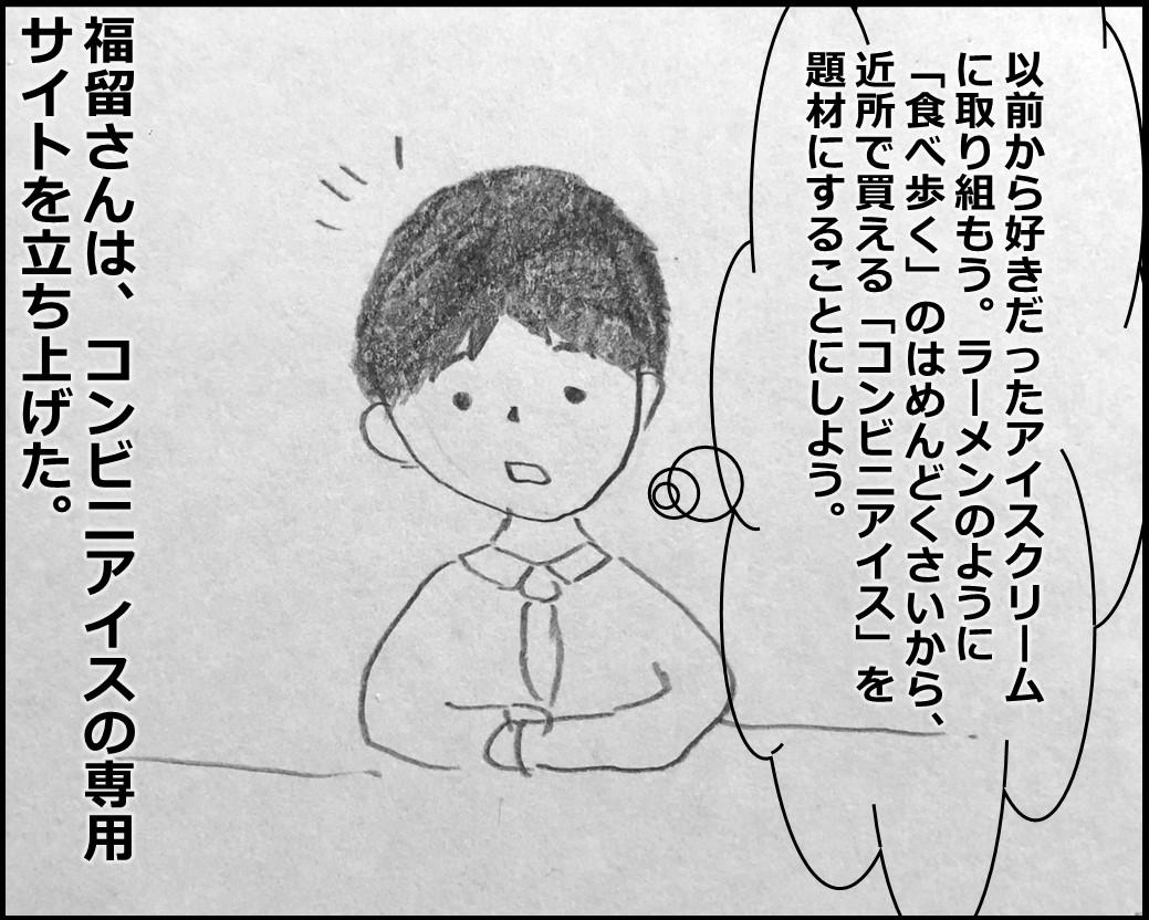 f:id:Megumi_Shida:20200208163202j:plain