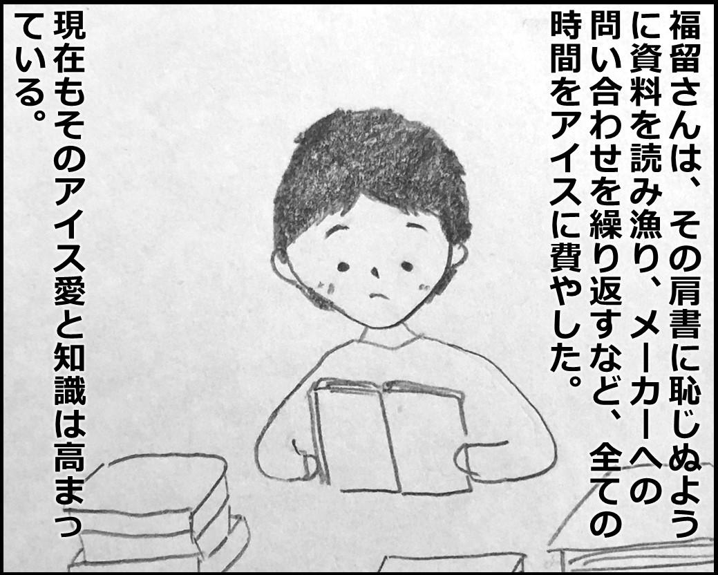 f:id:Megumi_Shida:20200208163226j:plain